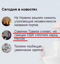 """В продолжение темы: """"Яндекс-Новости 17 января"""""""