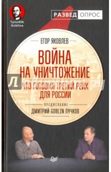 Книга Яковлев Пучков Война на уничтожение.jpg
