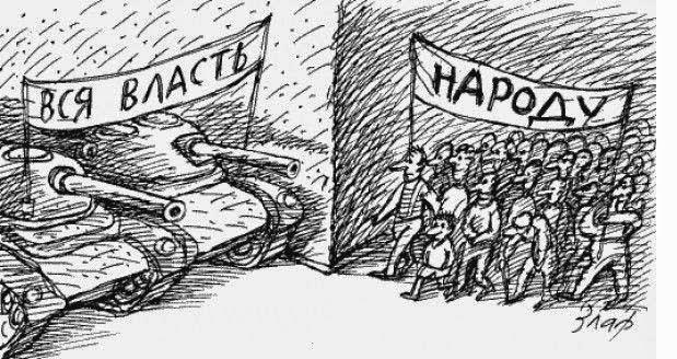 ОМОН и ВВ защита власти от народа.jpg