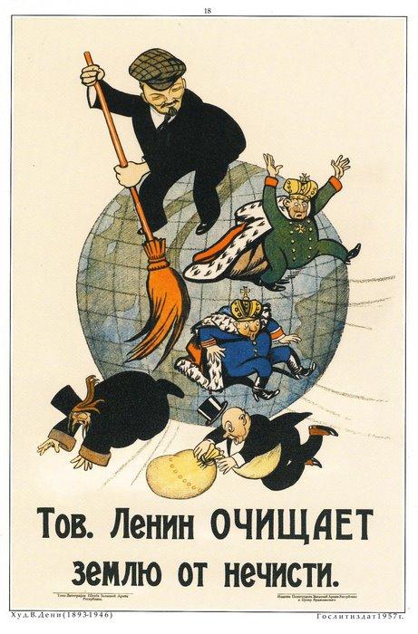 Товарищ Ленин очищает Землю от нечисти.jpg