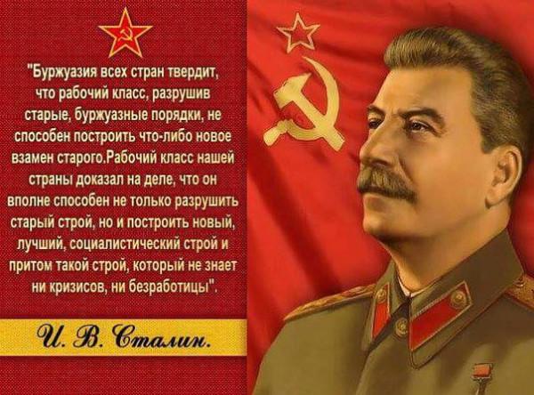 Сталин о НОВОМ МИРЕ.jpg
