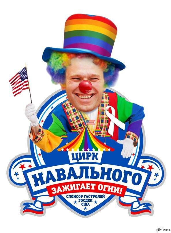 Навальный Цирк Навального зажигает огни.jpg