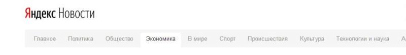 Яндекс-Новости Экономика.jpg