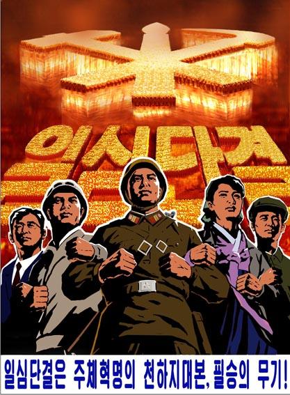 Плакат КНДР Единодушие и сплоченность – это основа основ нашей революции, непобедимое оружие.jpg