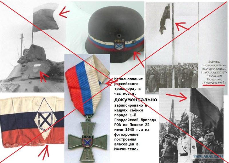 РОА символика пособников гнусного Гитлера.jpg