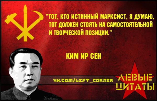 Ким Ир Сен Марксист.jpg