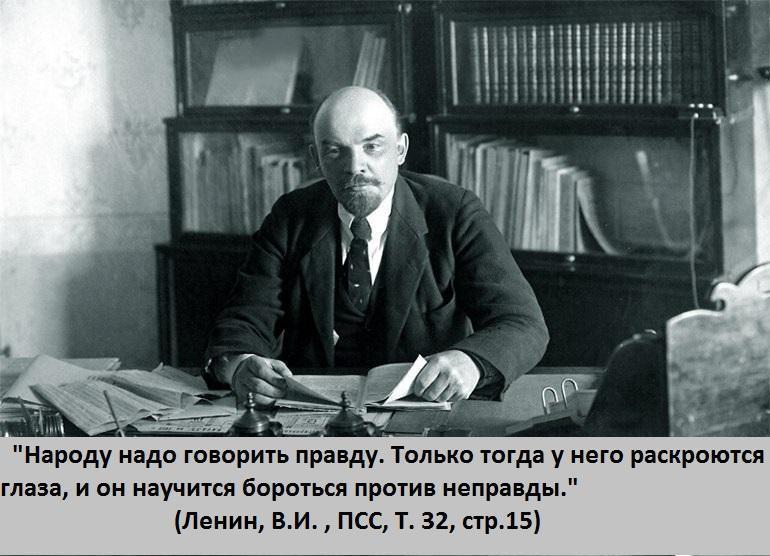 Ленин Народу надо говорить правду.jpg