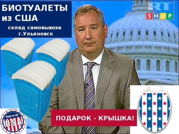 Рогозин торговец биотуалетами.jpg