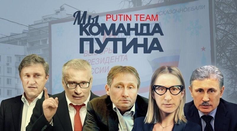 Выборы 2018 Команда Путина.jpg