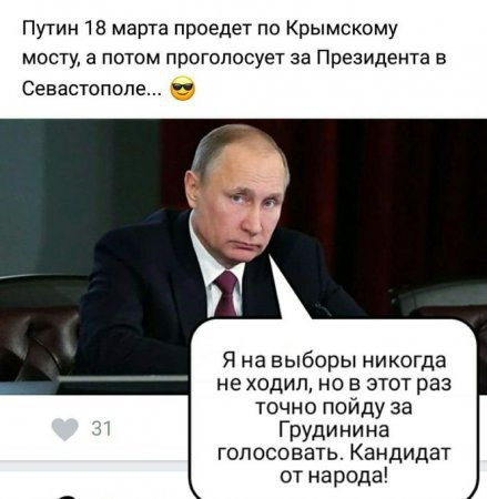 Выборы 2018 Пу за Грудинина ))))).jpg