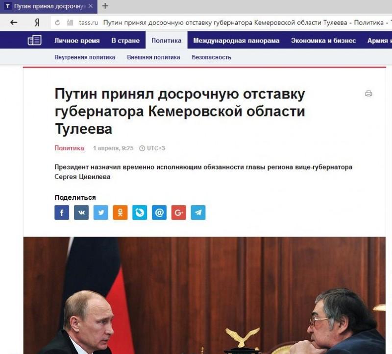 Аман Тулеев и Путин принял досрочную отставку губернатора Кемеровской области Тулеева 1 апреля скрин с сайта ТАСС.jpg