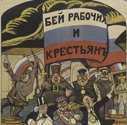 Флаг монархистов белогвардейцев помещиков капиталистов и попов.jpg