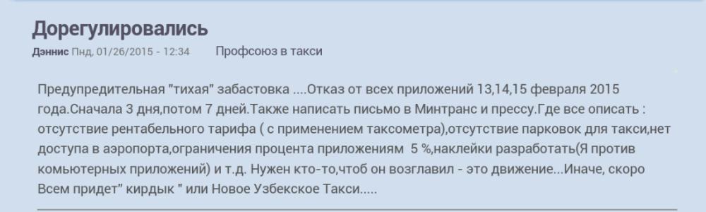 Screenshots_20150126_054330