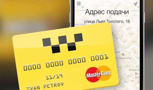 ЯндексТакси