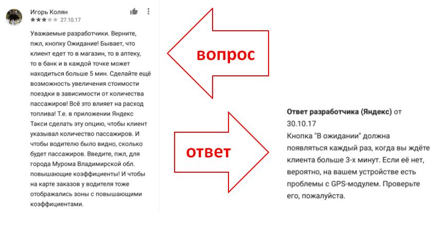 ответ ЯндексТакси