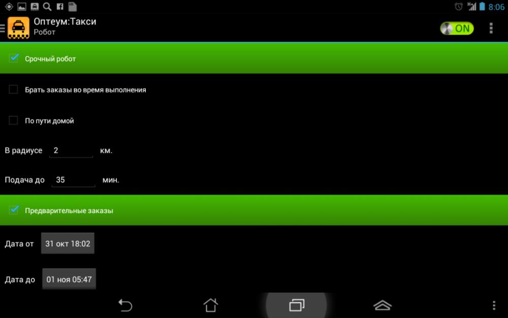 Screenshots_20141031_080646