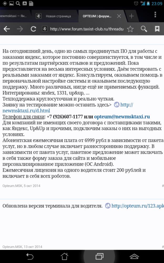 Screenshots_20141029_110935