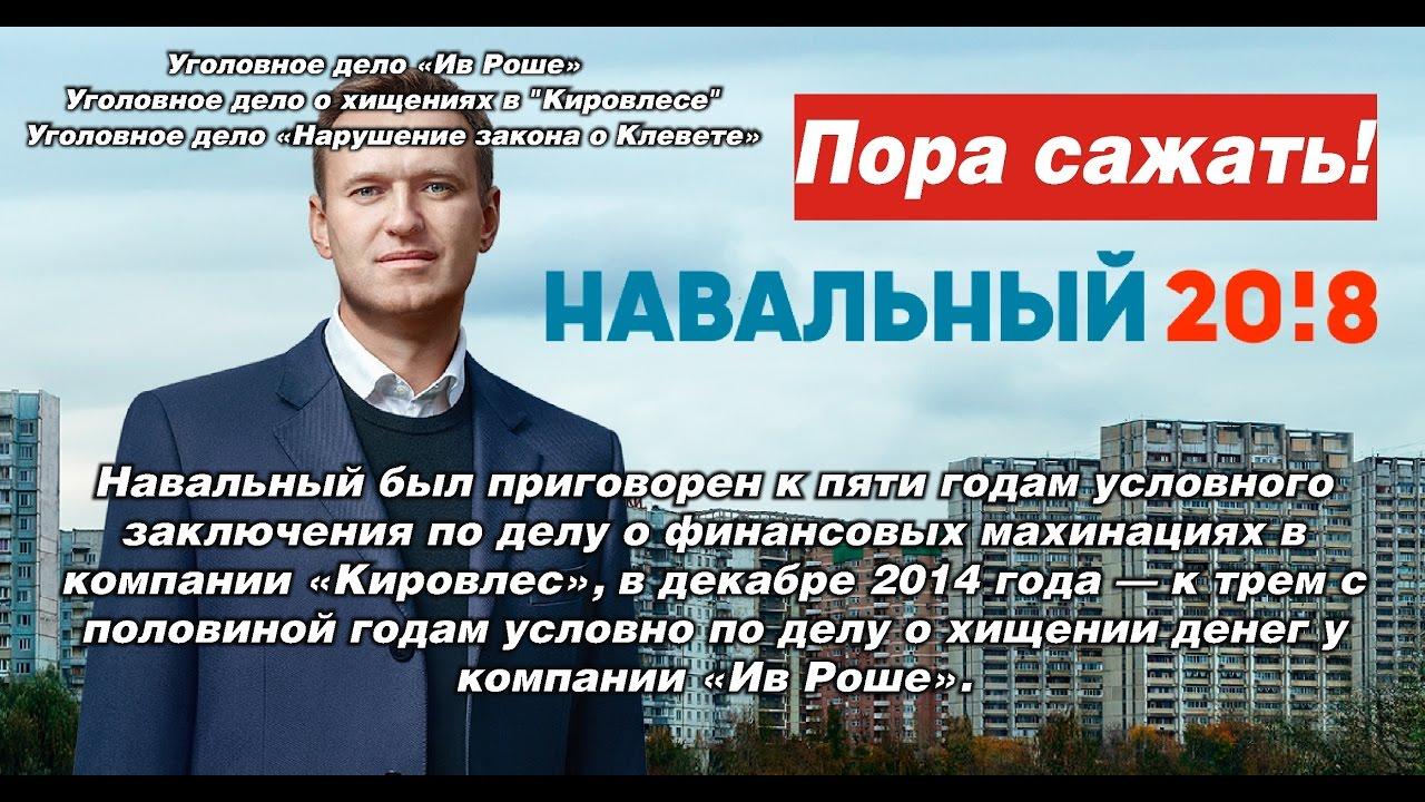 навальный пора сажать.jpg