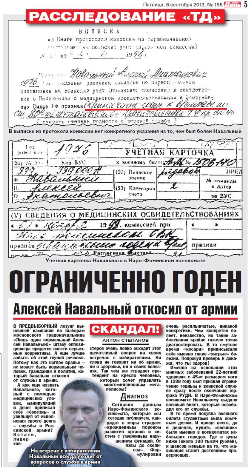 навальный откосил.jpg