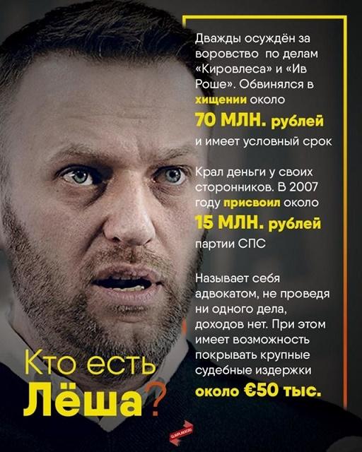 навальный рога и копыта.jpg