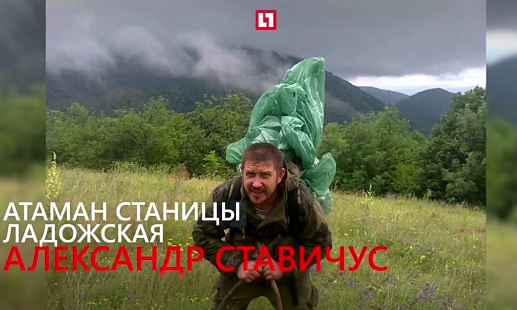 Александр Ставичус