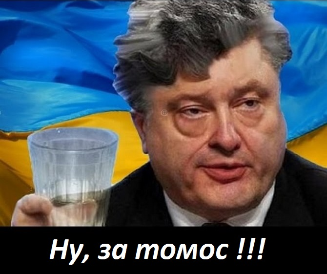 Смешные картинки о порошенко