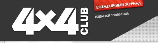 4x4club