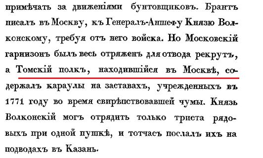 стр 48 Томский полк