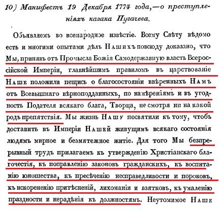 часть 2 стр 22 манифест от 19 декабря 1774г