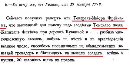 Часть 2 стр 63 участие Томскаго полка