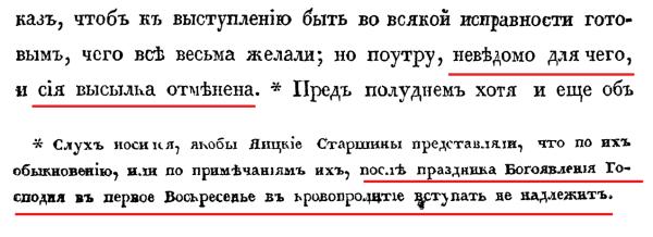 Часть 2 стр 219 о соблюдении казаками церковных праздников