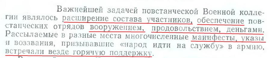 стр 64 задачи Военной коллегии
