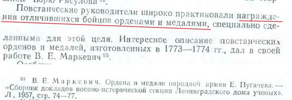 стр 74-75 ордена и медали