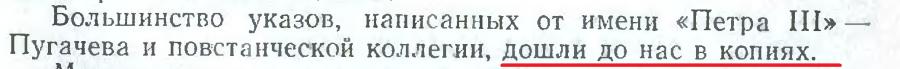стр 111 документы Пугачева дошли в копиях