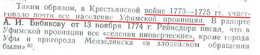 стр 136 почти все население Уфимской провинции