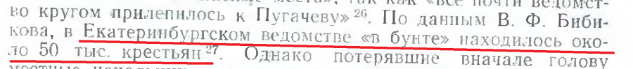 стр 195 Екатеринбургское ведомство