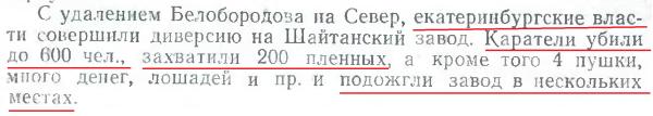 стр 199 действие властей