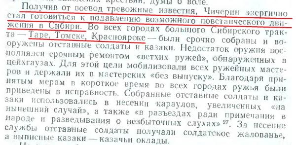 стр 214 предпринятые меры Чичериным