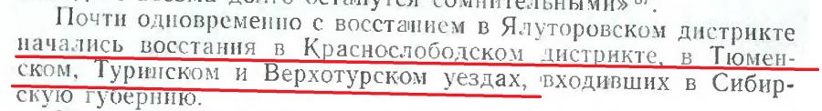 стр 225 восстания в уездах Сибирской губернии