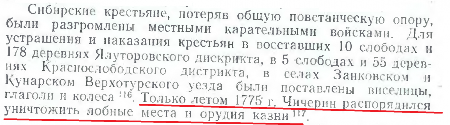 стр 232 лето 1775 года