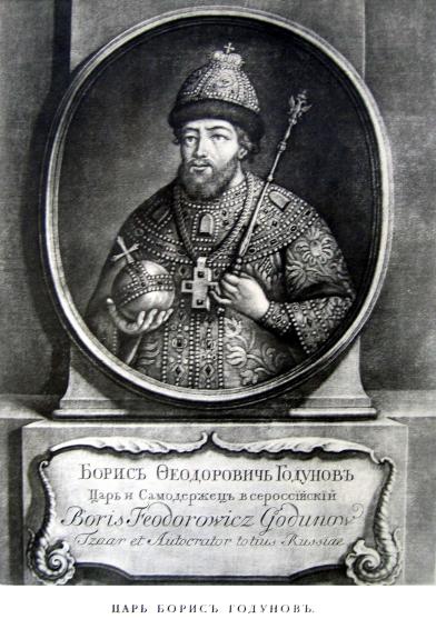 стр97 Борис Годунов.png