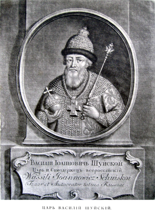 стр102 Василий Шуйский.png