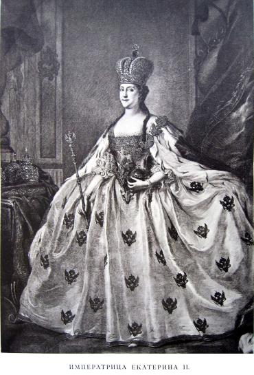 стр215 Екатерина II.png