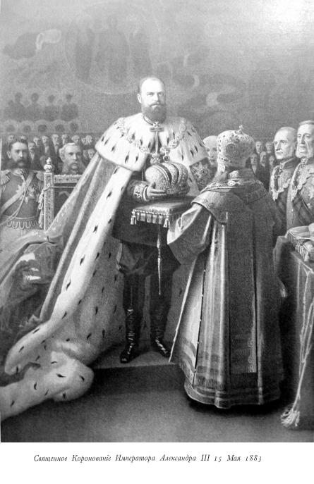 стр287 коронование Александра III.png