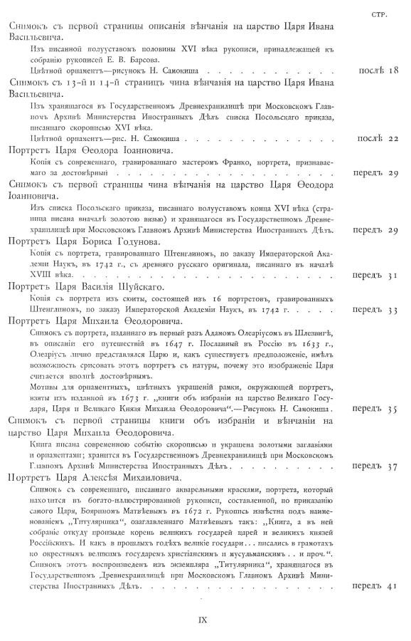 Список иллюстраций стр9.png