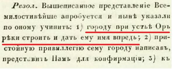 09-стр317-1734-05-01 городу при устье Ори дать ему имя впредь.png