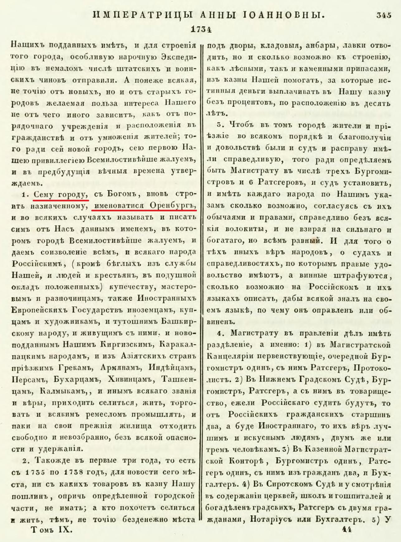 09-стр345-1734-06-07 сему городу именоваться Оренбург.png