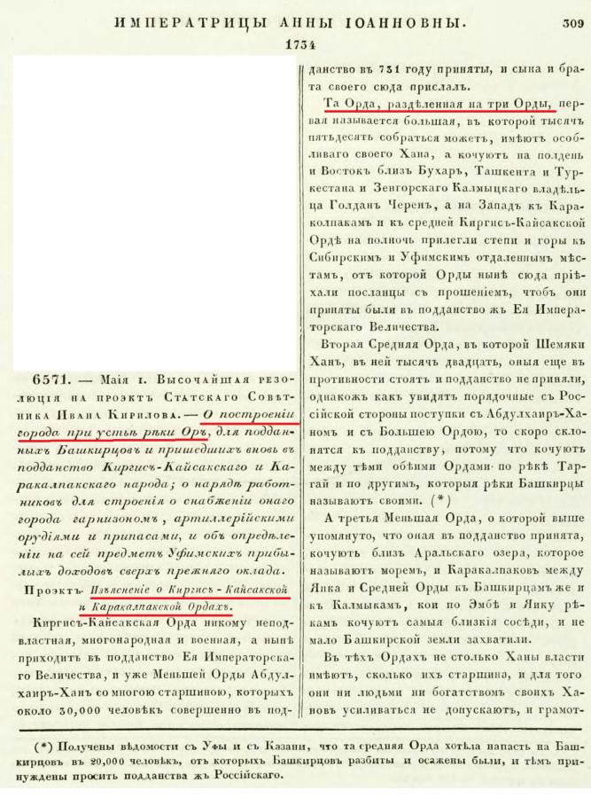 09-стр309-1734-05-01 резолюция на проект Ивана Кирилова.png