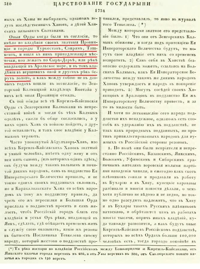 09-стр310-1734-05-01 резолюция на проект Ивана Кирилова.png