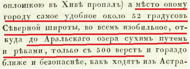09-стр312-1734-05-01 резолюция на проект Ивана Кирилова 52гр-500верст.png